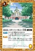スターハーモニー学園[BS_CB14-055C]【CB14収録】