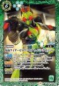 仮面ライダーゼロワン リアライジングホッパー[BS_CB17-038C]【CB17収録】