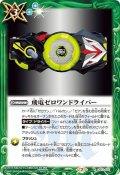 飛電ゼロワンドライバー[BS_CB17-075R]【CB17収録】