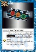オーズドライバー[BS_CB17-078R]【CB17収録】
