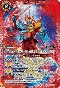仮面ライダーセイバー エレメンタルプリミティブドラゴン[BS_CB17-X02]【CB17収録】