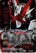 【SECRET】仮面ライダーセイバー ドラゴニックナイト[BS_CB17-009M]【CB17収録】