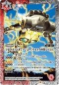 宇宙ロボットキングジョー[ウルトラ怪獣2020][BS_CB18-008C]【CB18収録】