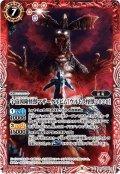 宇宙凶険怪獣マザーケルビム[BS_CB18-020C]【CB18収録】