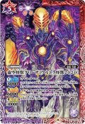虚空怪獣グリーザ[ウルトラ怪獣2020][BS_CB18-028R]【CB18収録】