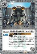 対怪獣特殊空挺機甲隊ストレイジ本部[BS_CB18-054R]【CB18収録】