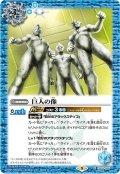 巨人の像[BS_CB18-055R]【CB18収録】
