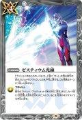 ゼスティウム光線[BS_CB18-061C]【CB18収録】