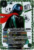 【K50thSPレア】50th 仮面ライダー旧1号[BS_CB19-001]【CB19収録】