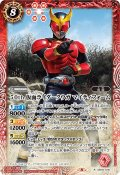 【K50thレア】50th 仮面ライダークウガ マイティフォーム[BS_CB19-018R]【CB19収録】