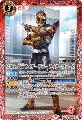 【K50thレア】50th 仮面ライダーザビー ライダーフォーム[BS_CB19-040C]【CB19収録】