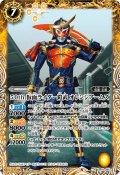 【K50thレア】50th 仮面ライダー鎧武 オレンジアームズ[BS_CB19-055R]【CB19収録】