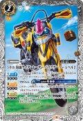 【K50thレア】50th 仮面ライダーレーザー バイクゲーマー レベル2[BS_CB19-068C]【CB19収録】