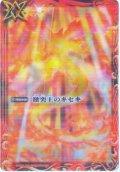 超神光龍サジットヴルム・ノヴァ[BS47-10thX01]【サーガブレイヴプレミアム神話BOX】