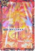 超龍騎神グラン・サジット・ノヴァ[BS51-10thX04]【サーガブレイヴプレミアム神話BOX】