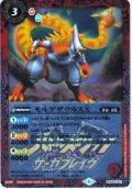 モルゲザウルスX[SD49-CP01]【サーガブレイヴプレミアム神話BOX】