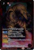 地底怪獣テレスドン[PB08-001]【PB08収録】
