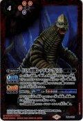 どくろ怪獣レッドキング [2][PB08-003]【PB08収録】
