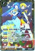 双星の歌姫ライラ姉妹[CP14-X21]【バトスピ大好き声優の生放送! 10周年メモリアルバトスピセット】
