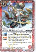 水瓶竜アクエリジャードラゴン[SD49-001C]【光導コンプリートBOX】