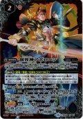 創界神アポローン[BS_BS44-X07X]【SD51収録】
