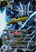 爆氷の覇王ロード・ドラゴン・グレイザーX[BS_SD56-X02X]【SD56収録】