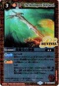英雄皇の神剣[BS_SD56-RV006C]【SD56収録】