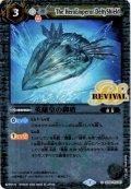 英雄皇の御盾[BS_SD56-RV007C]【SD56収録】