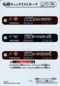 転醒チェックリストカード[BS_SD56-CH01]【SD56収録】