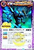 闇騎士ラモラック[BS_SD59-RV002]【SD59収録】