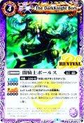 闇騎士ボールス[BS_SD59-RV003]【SD59収録】