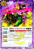 竜騎士グロスマッド[BS_SD59-003]【SD59収録】