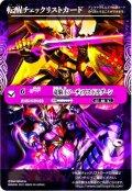 転醒チェックリストカード竜騎士ソーディアス・ドラグーン[BS_SD59-CH03]【SD59収録】