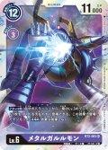 メタルガルルモン[DC_BT2-081SR]