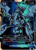 【パラレル】インペリアルドラモン:ドラゴンモード[DC_BT3-031SR]