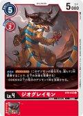 ジオグレイモン[DC_BT4-012C]
