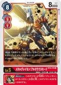 メタルグレイモン:アルタラウスモード[DC_BT5-015R]