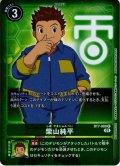 【BOX特典(BT07)】柴山純平[DC_BT7-089]