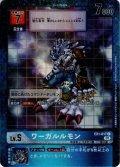 【パラレル】ワーガルルモン[DC_EX1-017C]