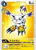 テイルモン[DC_EX1-026U]