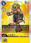 レオモン[DC_EX1-027R]