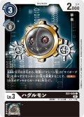 ハグルモン[DC_EX1-045C]