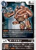 ガードロモン[DC_EX1-047C]