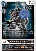 メタルティラノモン[DC_EX1-049C]