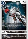 メタルマメモン[DC_EX1-050C]