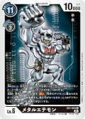 メタルエテモン[DC_EX1-053U]