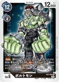 ボルトモン[DC_EX1-054U]
