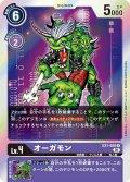 オーガモン[DC_EX1-059R]