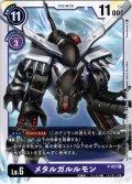メタルガルルモン[DC_P-027P]