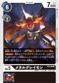 メタルグレイモン[DC_ST5-09U]